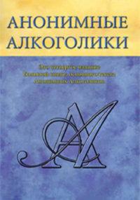 kniga-anonimnye-alkogoliki